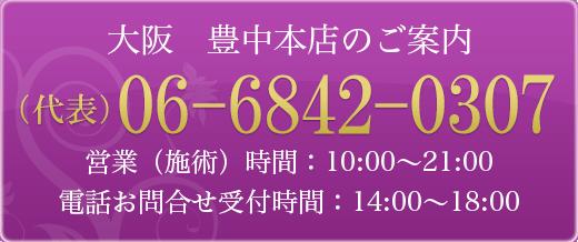 大阪 豊中駅前店