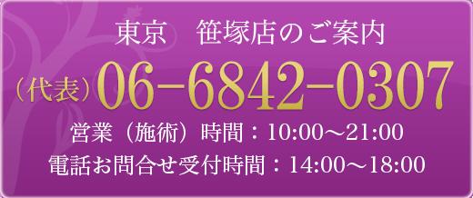 東京 下北沢店