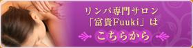 リンパ専門サロン「富貴Fuuki」はこちらから