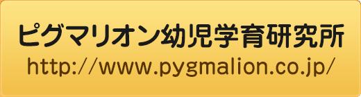 ピグマリオン幼児教室研究所